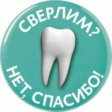 Icon лечение кариеса без свердения зубов